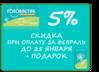 5% скидка на февраль + ПОДАРОК