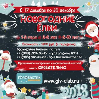 Новогодние Ёлки в ГОЛОВАСТИКЕ - 2018