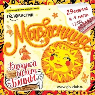 29 февраля и 1 марта  - Масленица!
